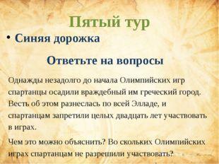 Использованные источники: 4) Изображение борьбы http://ec-dejavu.ru/images/o/