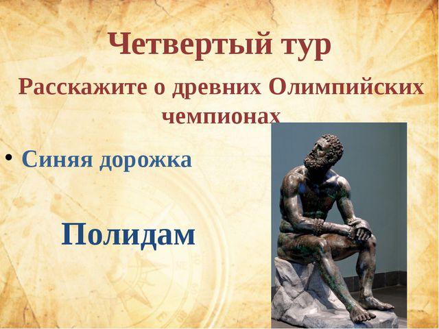 Шестой тур Расскажи целиком историю проведения одних из Олимпийских игр древн...