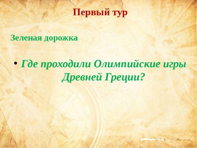 Первый тур Зеленая дорожка Где проходили Олимпийские игры Древней Греции?