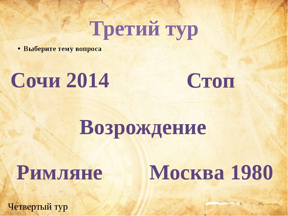 Третий тур Выберите тему вопроса Сочи 2014 Возрождение Римляне Стоп Москва 19...