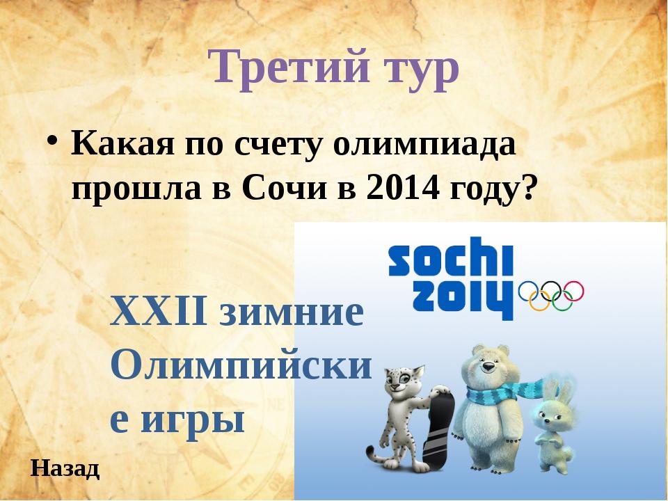 Третий тур Какая по счету олимпиада прошла в Сочи в 2014 году? XXII зимние Ол...