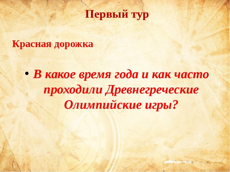 Первый тур Красная дорожка В какое время года и как часто проходили Древнегре...