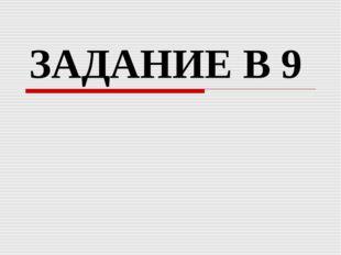 ЗАДАНИЕ В 9