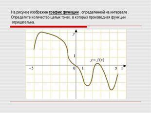 На рисунке изображен графикфункции , определенной на интервале . Определите