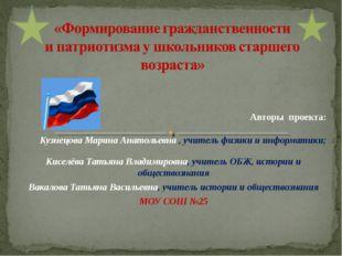 Авторы проекта: Кузнецова Марина Анатольевна , учитель физики и информатики;