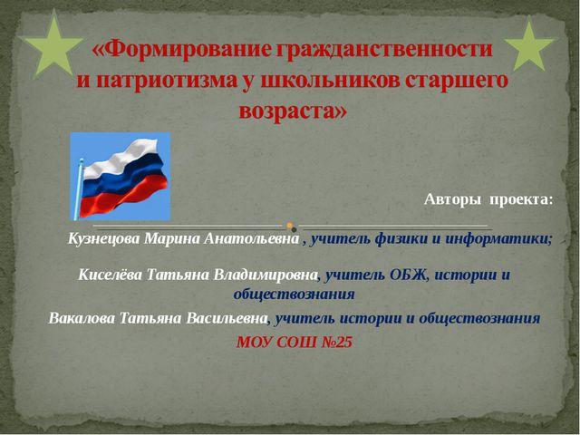 Авторы проекта: Кузнецова Марина Анатольевна , учитель физики и информатики;...