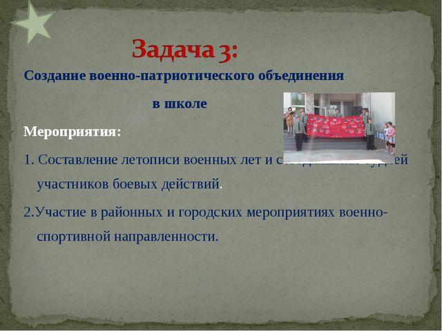 Создание военно-патриотического объединения в школе Мероприятия: 1. Составлен...