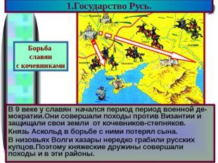 1.Государство Русь. В 9 веке у славян начался период период военной де-мократ