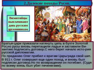 2.Далекие походы Русов. Братья-цари приказали натянуть цепь в бухте Золотой Р