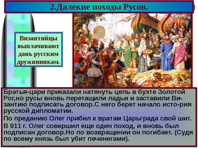 2.Далекие походы Русов. Братья-цари приказали натянуть цепь в бухте Золотой Р...