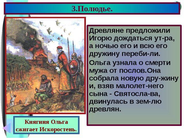 Древляне предложили Игорю дождаться ут-ра, а ночью его и всю его дружину пере...