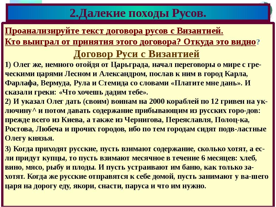 Проанализируйте текст договора русов с Византией. Кто выиграл от принятия это...