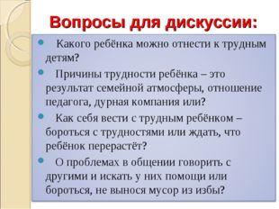 Вопросы для дискуссии: