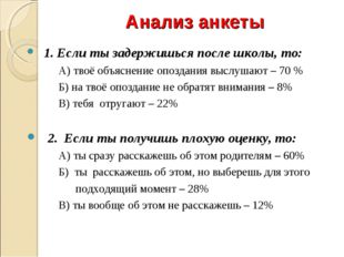 Анализ анкеты 1. Если ты задержишься после школы, то: А) твоё объяснение опоз