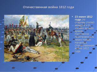 Отечественная война 1812 года 23 июня 1812 года (по старому стилю) между 8 и