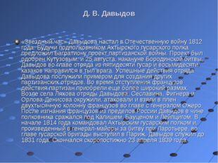 Д. В. Давыдов «Звездный час» Давыдова настал в Отечественную войну 1812 года.