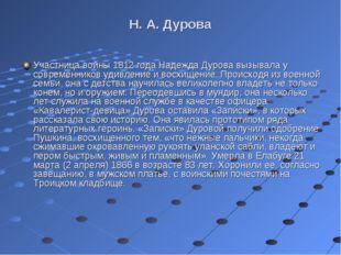 Н. А. Дурова Участница войны 1812 года Надежда Дурова вызывала у современнико