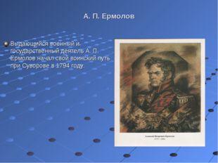 А. П. Ермолов Выдающийся военный и государственный деятель А. П. Ермолов нача