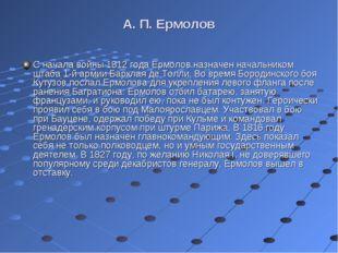 А. П. Ермолов С начала войны 1812 года Ермолов назначен начальником штаба 1-й
