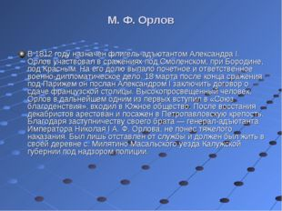 М. Ф. Орлов В 1812 году назначен флигель-адъютантом Александра I. Орлов участ