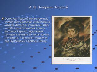 А. И. Остерман-Толстой Остерман-Толстой начал военную службу при Суворове. Уч