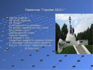 """Памятник """"Героям 1812 г."""" Идя на подвиги, Не алчут орденов, Не бредят Благода"""