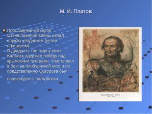 М. И. Платов Прославленный герой Отечественной войны начал службу урядником (