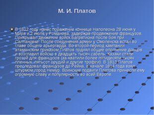М. И. Платов В 1812 году нанес поражение коннице Наполеона 28 июня у Мира и 2
