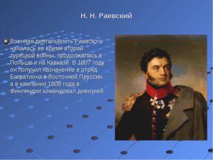 Н. Н. Раевский Военная деятельность Раевского началась во время второй турецк