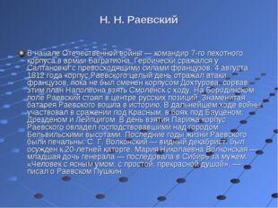Н. Н. Раевский В начале Отечественной войны — командир 7-го пехотного корпуса