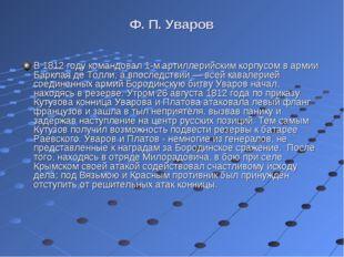 Ф. П. Уваров В 1812 году командовал 1-м артиллерийским корпусом в армии Баркл