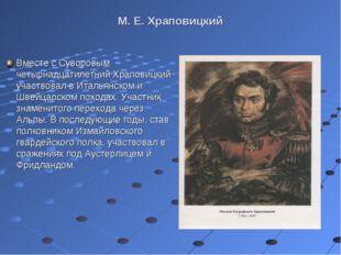 М. Е. Храповицкий Вместе с Суворовым четырнадцатилетний Храповицкий участвова