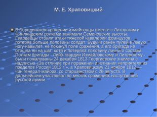 М. Е. Храповицкий В Бородинском сражении измайловцы вместе с Литовским и Финл