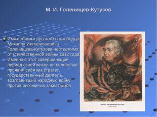 М. И. Голенищев-Кутузов Имя великого русского полководца Михаила Илларионович