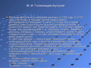 М. И. Голенищев-Кутузов Военная деятельность Кутузова началась в 1765 году. С