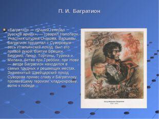 П. И. Багратион «Багратион — лучший генерал русской армии», — говорил Наполео