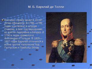 М. Б. Барклай де Толли Военную службу начал в 15 лет унтер-офицером. В 1788—1