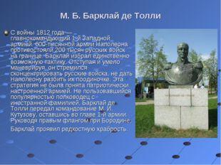 М. Б. Барклай де Толли С войны 1812 года — главнокомандующий 1-й Западной арм