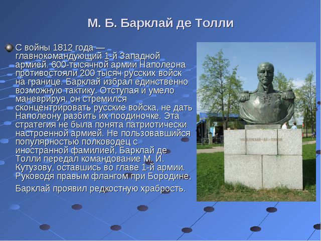М. Б. Барклай де Толли С войны 1812 года — главнокомандующий 1-й Западной арм...