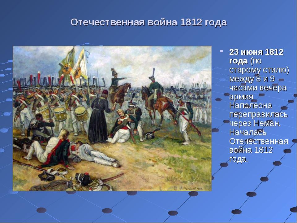 Отечественная война 1812 года 23 июня 1812 года (по старому стилю) между 8 и...