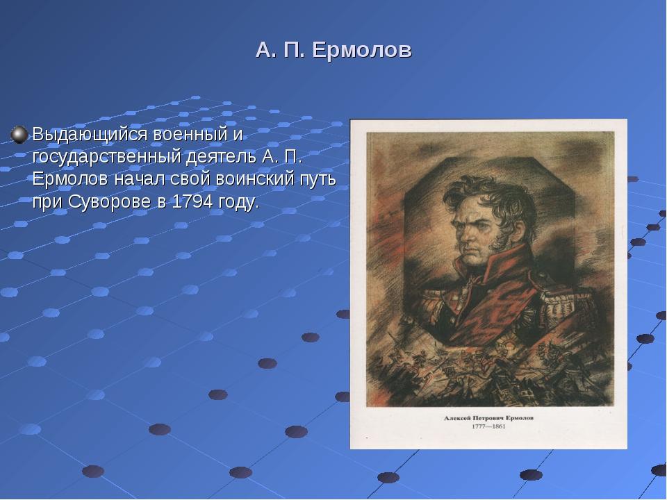 А. П. Ермолов Выдающийся военный и государственный деятель А. П. Ермолов нача...