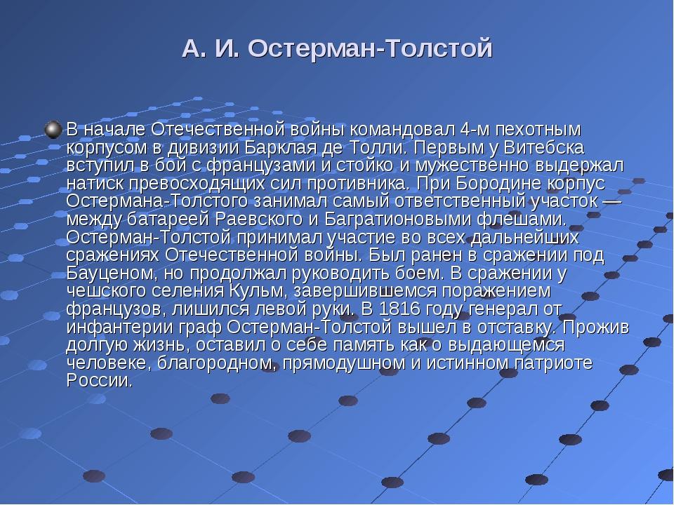 А. И. Остерман-Толстой В начале Отечественной войны командовал 4-м пехотным к...