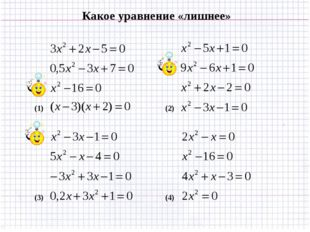 Какое уравнение «лишнее» (1) (2) (3) (4)