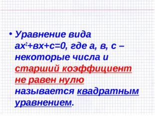 Уравнение вида ах2+вх+с=0, где а, в, с – некоторые числа и старший коэффицие