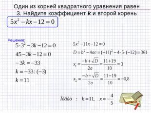 Один из корней квадратного уравнения равен 3. Найдите коэффициент k и второй