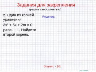 Задания для закрепления (решите самостоятельно) 2. Один из корней уравнения