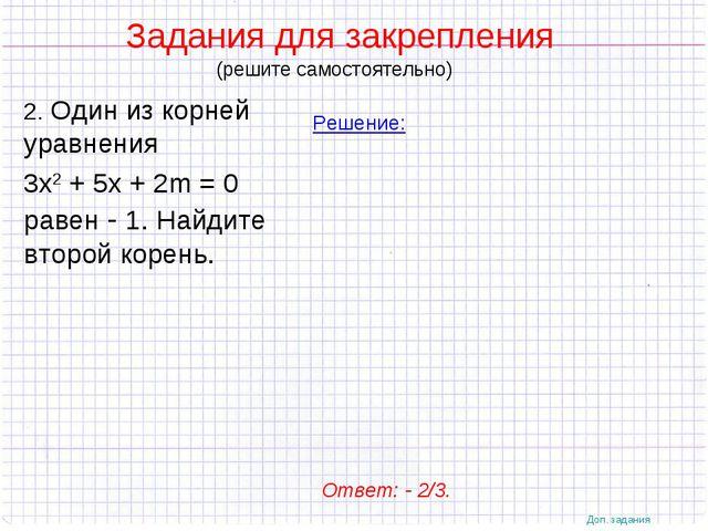Задания для закрепления (решите самостоятельно) 2. Один из корней уравнения...