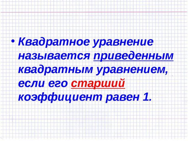 Квадратное уравнение называется приведенным квадратным уравнением, если его...