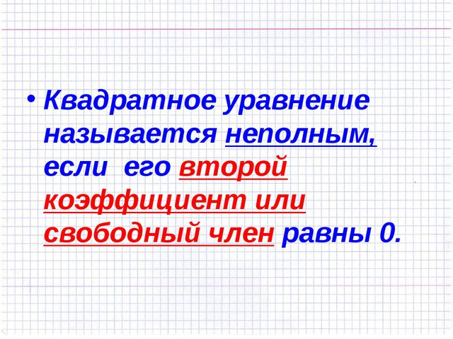 Квадратное уравнение называется неполным, если его второй коэффициент или св...