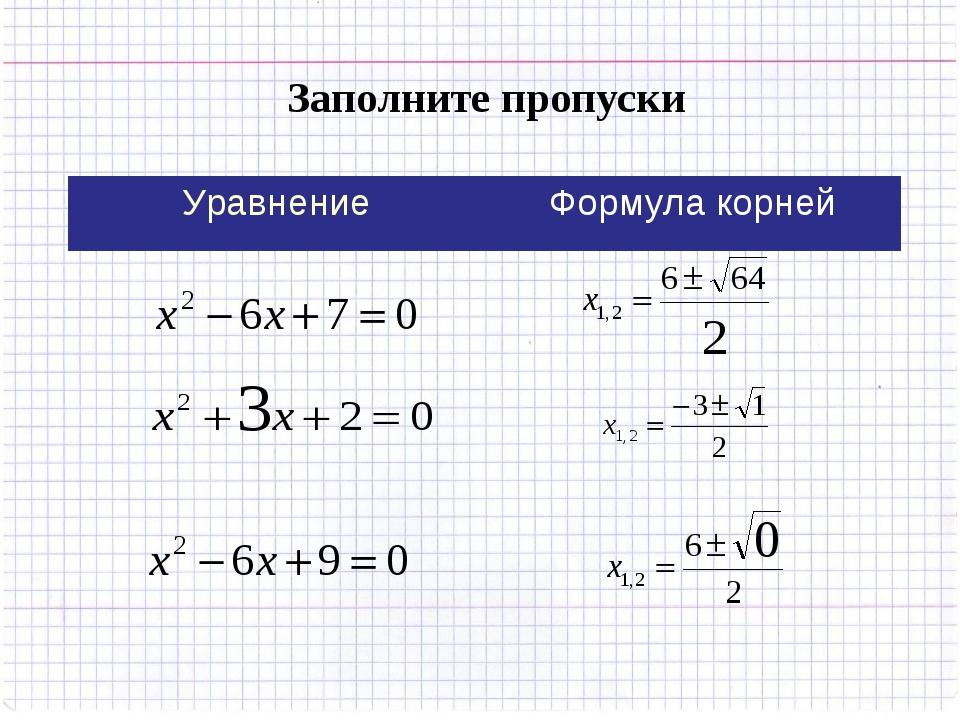 Заполните пропуски УравнениеФормула корней